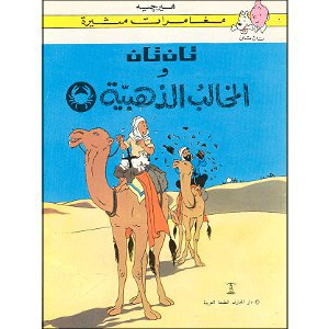 Tintin in Arabic!