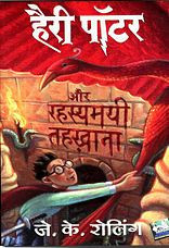 Harry potter story book in hindi