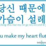 I Love You Quotes Korean : home images korean quotes with english translation korean quotes with ...