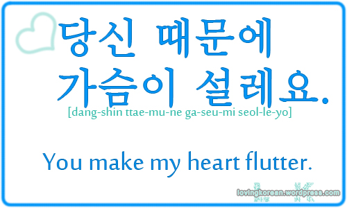 Image of: Innocent Youmakemyheartflutter Multilingual Books Korean Quotes Proverbs And Sayings